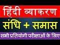 Gambar cover Hindi grammar   संधि और समास   Hindi vyakaran   Sandhi   Samas   SSC Gk in hindi