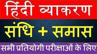 Hindi grammar   संधि और समास   Hindi vyakaran   Sandhi   Samas   SSC Gk in hindi