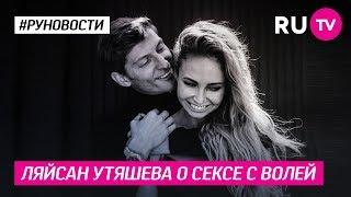 Ляйсан Утяшева о сексе с Волей