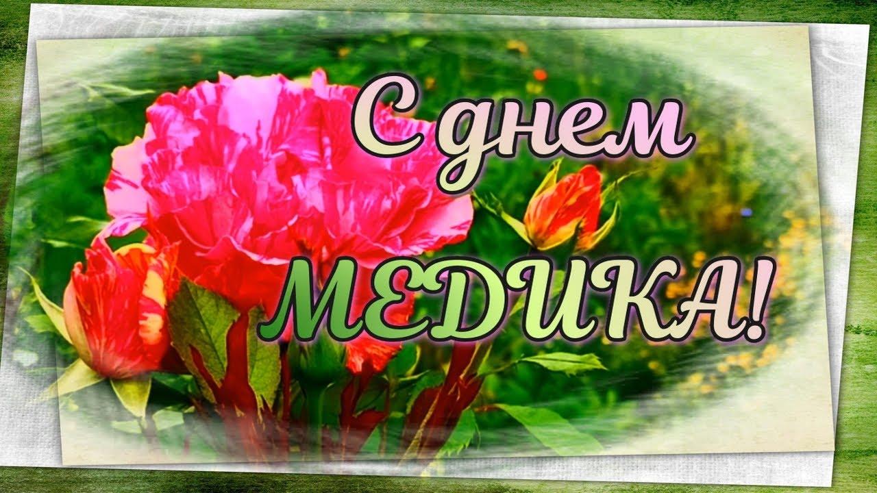Красивое поздравление с днем медика  Музыкальная открытка