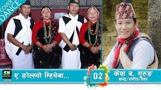 Yea ngolsyo mitheba | Cover Dance 02 | Kesh Bahadur Gurung | nada tamu samaj