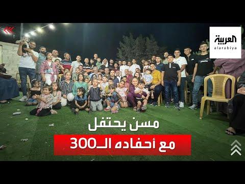 مسن فلسطيني يحتفل بعيد ميلاده الـ91 مع 300 حفيد  - نشر قبل 49 دقيقة