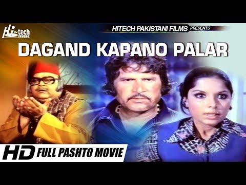 DAGAND KAPANO PALAR (FULL PASHTO FILM) - BADAR MUNIR, NANNA & BABRA SHARIF - OFFICIAL PASHTO MOVIE