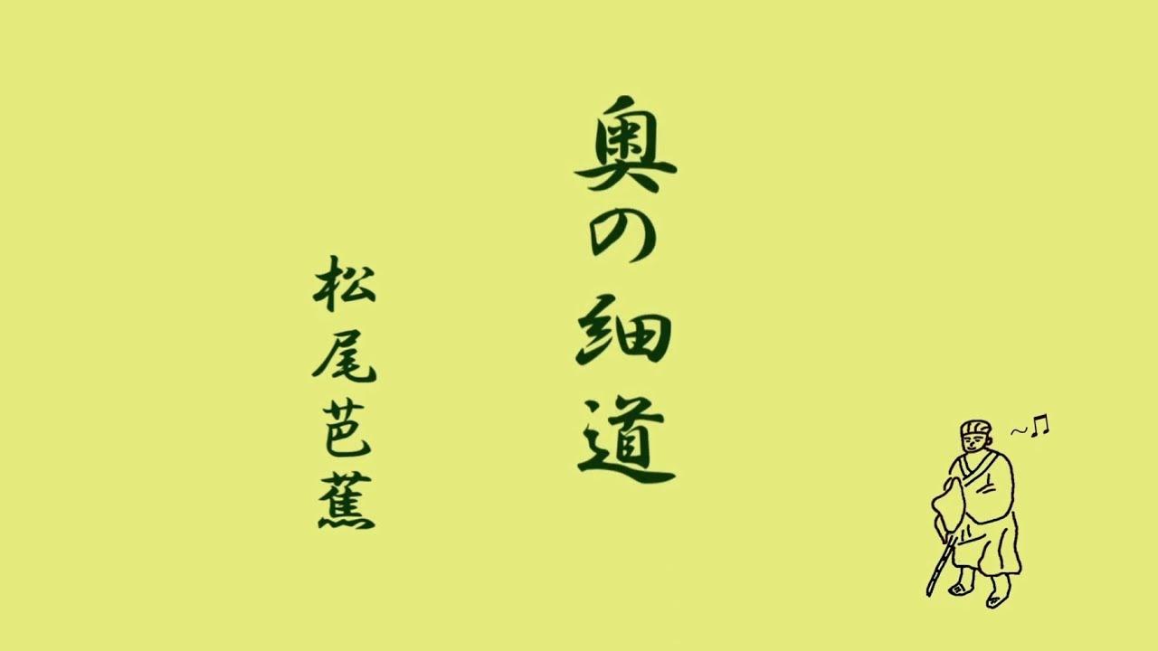 細道 序文 の 奥 松尾芭蕉『奥の細道』の序文が最高にアツいの知ってる?