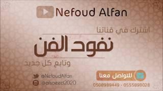 Download محمد سعيد  _  يا هلي وين دار الوليف  2017 فرقة شباب الميدو بقيادة احمد مجرشي MP3 song and Music Video