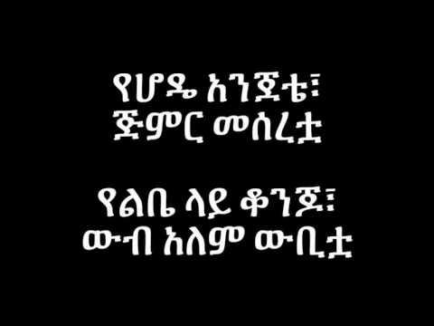 Haileyesus Girma Yetint Yetewatuwa - Lyrics