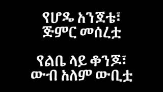 Haileyesus Girma - Yetint Yetewatuwa  የጥንት የጠዋቷ (Amharic With Lyrics)