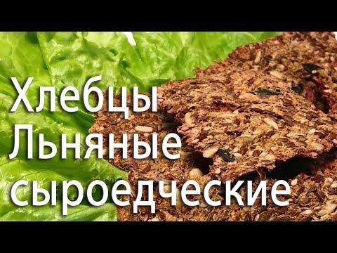 Льняные хлебцы. Сыроедческий рецепт.