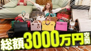 エンリケの持っている全バッグを紹介❤