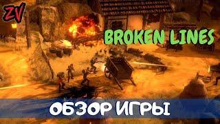 Broken Lines - короткий обзор тактической пошаговой игры (времена Второй мировой войны)