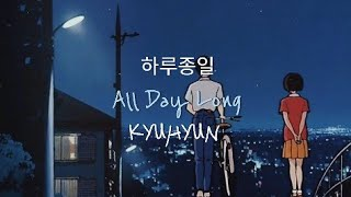 KYUHYUN (규현) — All Day Long (하루종일) When the Weather is Fine OST Part 3    Lyrics [HAN/ROM/ENG]