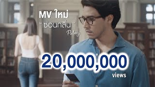 ซ่อนกลิ่น - NIVEA x Genie Records [ New Official MV]