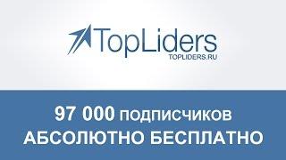 О Сервисе TopLiders.