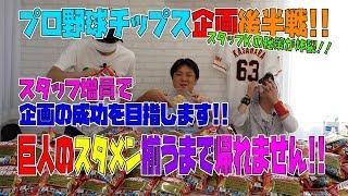 【プロ野球チップス後半戦】スタッフKの秘策が炸裂!!食べ尽くす!
