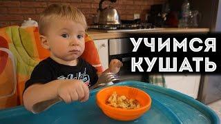 видео Как научить ребенка держать ложку и кушать самостоятельно