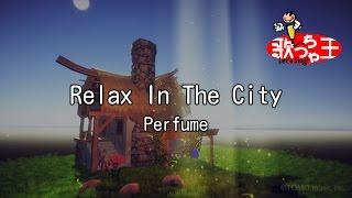 【カラオケ】Relax In The City/Perfume