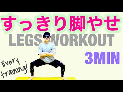 【3MIN スクワット】脚やせスクワット6種類で効果的に脂肪燃焼★SQUAT WORKOUT TO BURN YOUR LEG FAT FOR ONLY 3MIN!!!