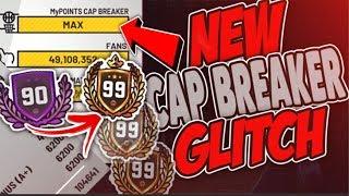 *NEW* FASTEST CAP BREAKER GLITCH NBA 2K19! 😱UNLIMITED REP GLITCH & BEST METHOD FOR 99 OVERALL😱