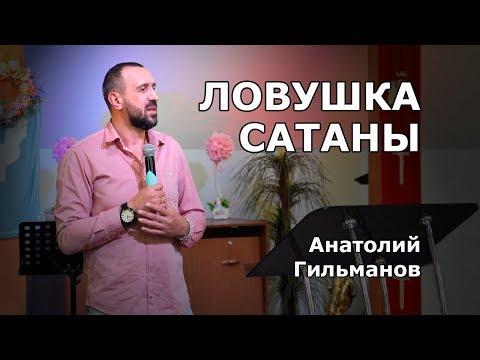 Ловушка сатаны (Анатолий Гильманов)