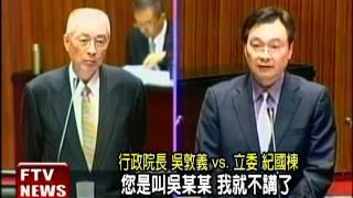 藍委提「白賊義」 吳敦義激動-民視新聞