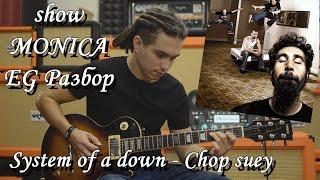 show MONICA EG разбор #4 - System of a down - Chop suey