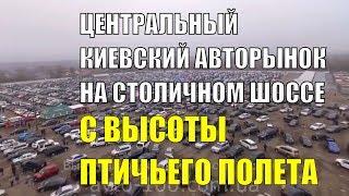 видео Автобазар Киева
