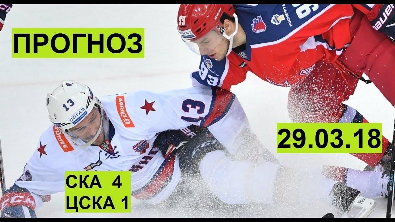 Прогноз на матч СКА - ЦСКА