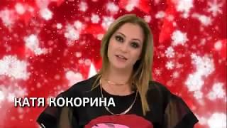 Поздравления для телезрителей Europa Plus Tv от Кати Кокориной!