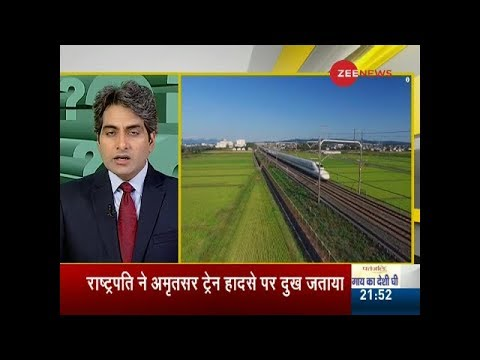 Zee News | DNA | Amritser Train Hadsa | Sudhir Chaudhary