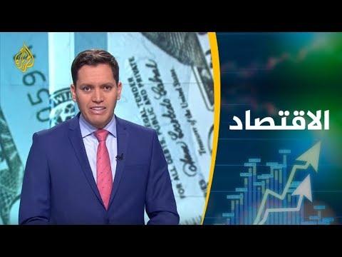 النشرة الاقتصادية الأولى 19/1/2019  - 13:54-2019 / 1 / 19