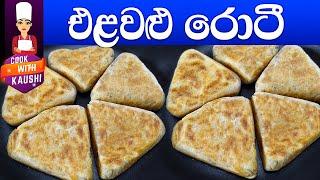 Vegetable rotti | කඩේවගේ  එළවළු රොටි ගෙදරහදමු | ❤ Elawalu roti | Cook with Kaushi