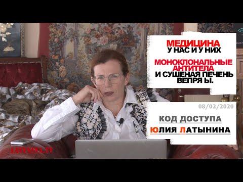 Юлия Латынина / Код Доступа / 08.02.2020 / LatyninaTV