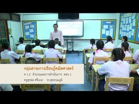 คณิตศาสตร์ ค 1.2 จำนวนและการดำเนินการ ตอน 1 ครูสุรพล ศรีนวล