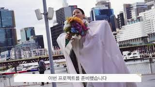 전수진님 한국무용 버스킹 프로젝트