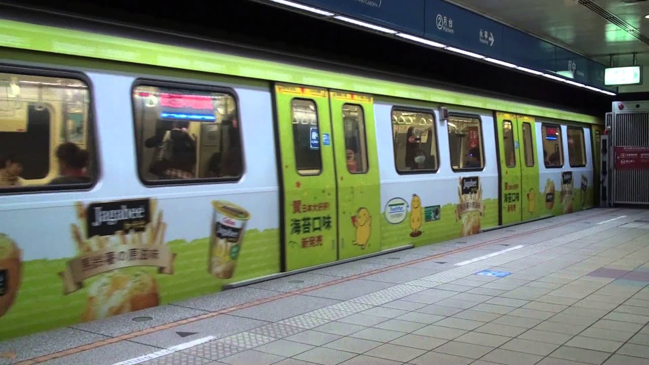 臺北捷運彩繪列車 加卡比 Jagabee 薯條廣告列車(321型電聯車)停靠府中站 - YouTube