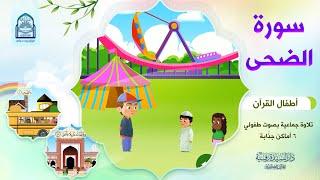 سورة الضحی _ أطفال القرآن - التلاوة الجماعية - بصوت طفولي جميل 6 أماكن جذابة