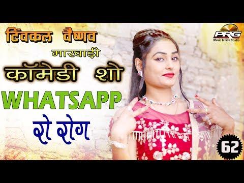 Whatsapp Ro Roag || Twinkle Vaishnav Comedy Show Part 62 || देसी राजस्थानी कॉमेडी शो || PRG Video 4K