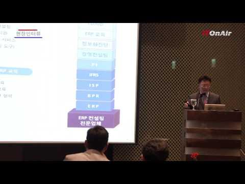 '모바일, loT 시대의 새로운 트렌드, 클라우드 ERP' - KS컨설팅 이재경 본부장 인터뷰.