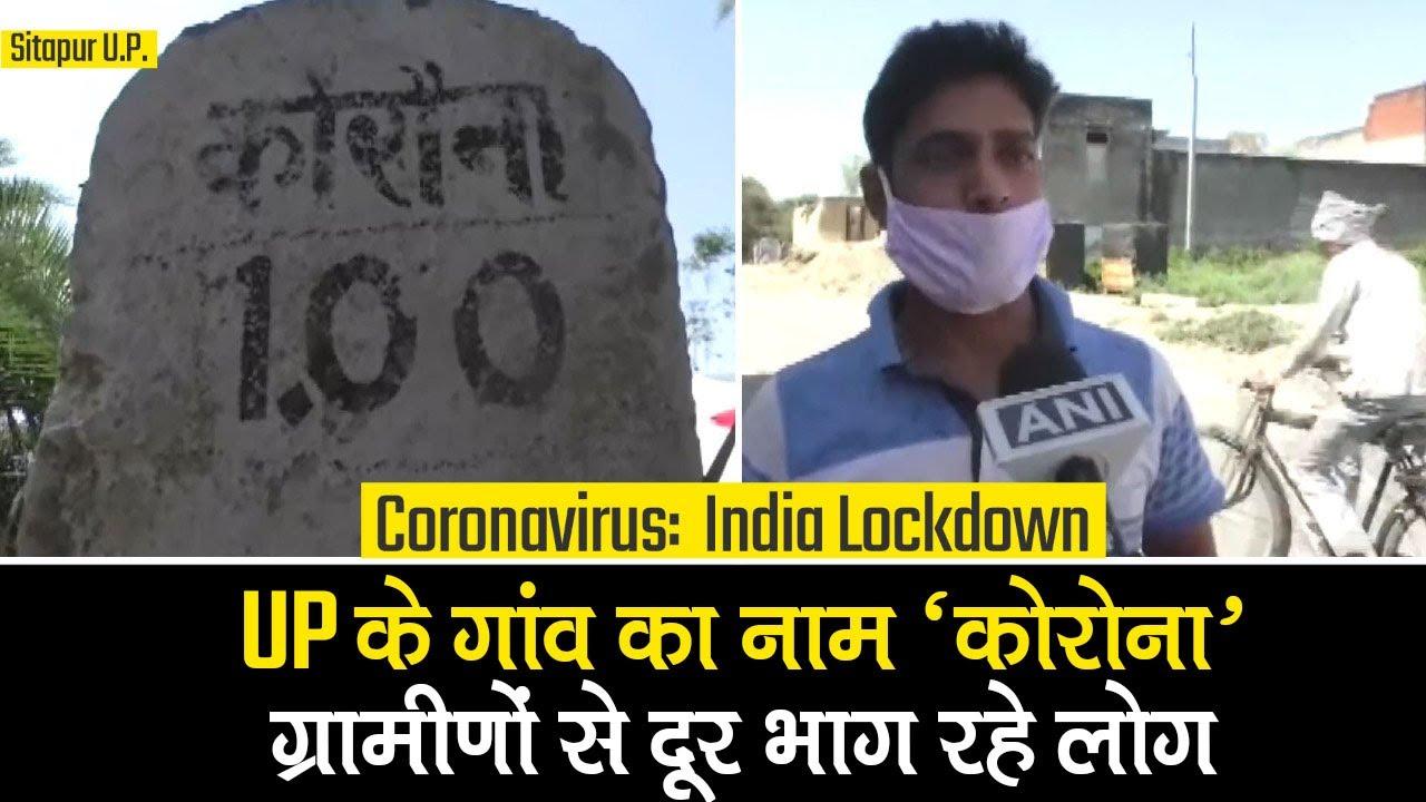 Coronavirus India Lockdown: UP के गांव का नाम कोरोना, ग्रामिणों का आरोप करना पड़ रहा भेदभाव का सामना - Watch Video