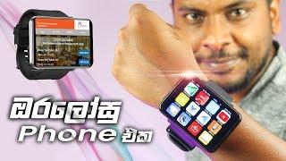 ස්මාර්ට් Phone එකක්ද Watch එකක්ද ? 😮