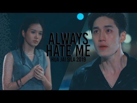 Min & Tor/Sila | Always Hate Me [Hua Jai Sila 2019 MV]