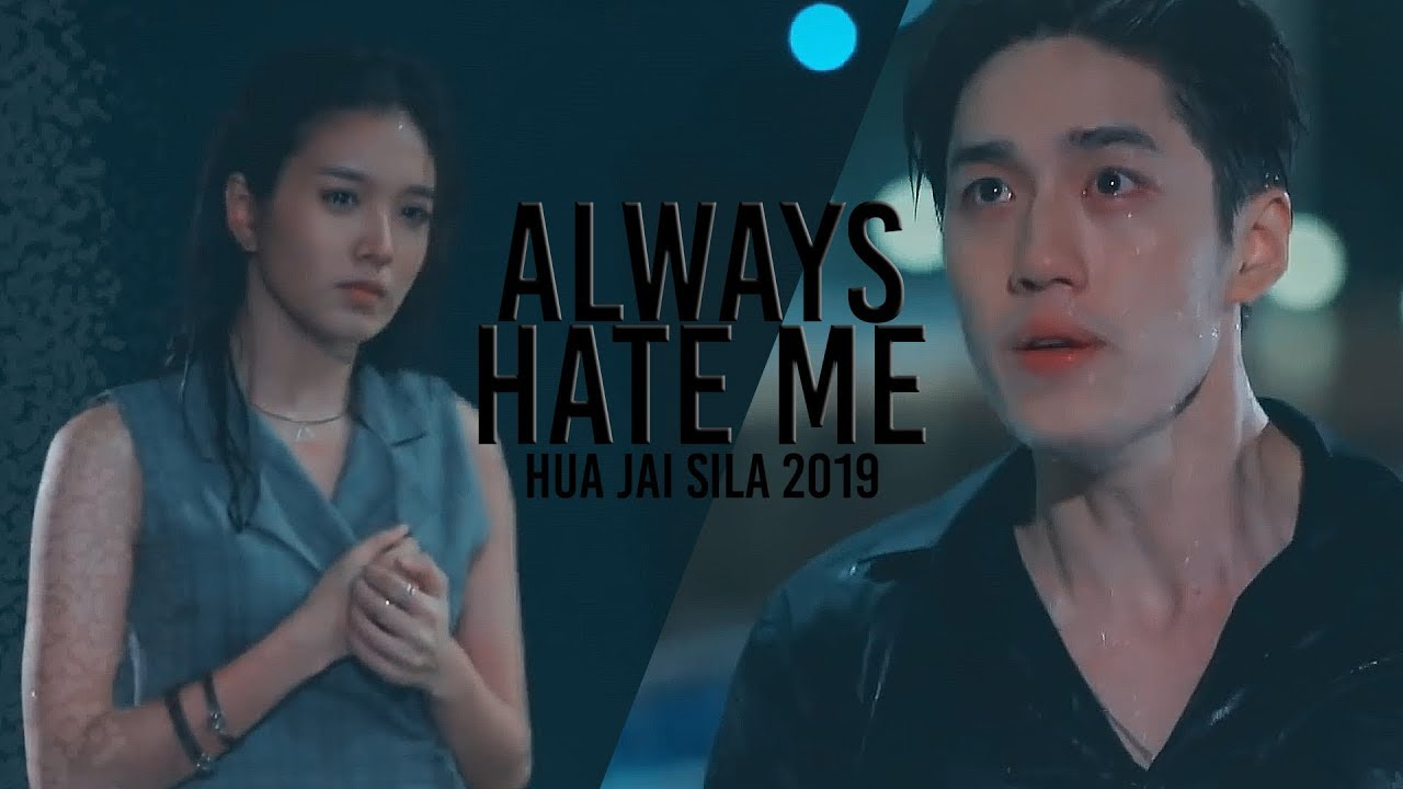 Min Tor Sila Always Hate Me Hua Jai Sila 2019 Mv Youtube
