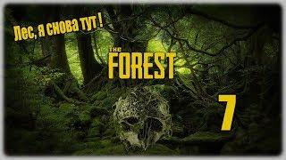 Прохождение The Forest - 7 - Лес, я снова тут !