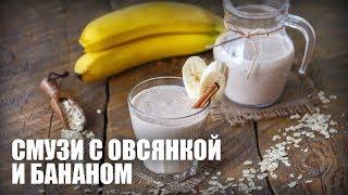 Смузи с овсянкой и бананом —  видео рецепт