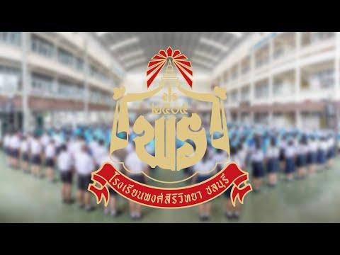 แนะนำโรงเรียนพงศ์สิริวิทยา และ งานชุมชน ในจังหวัด ชลบุรี
