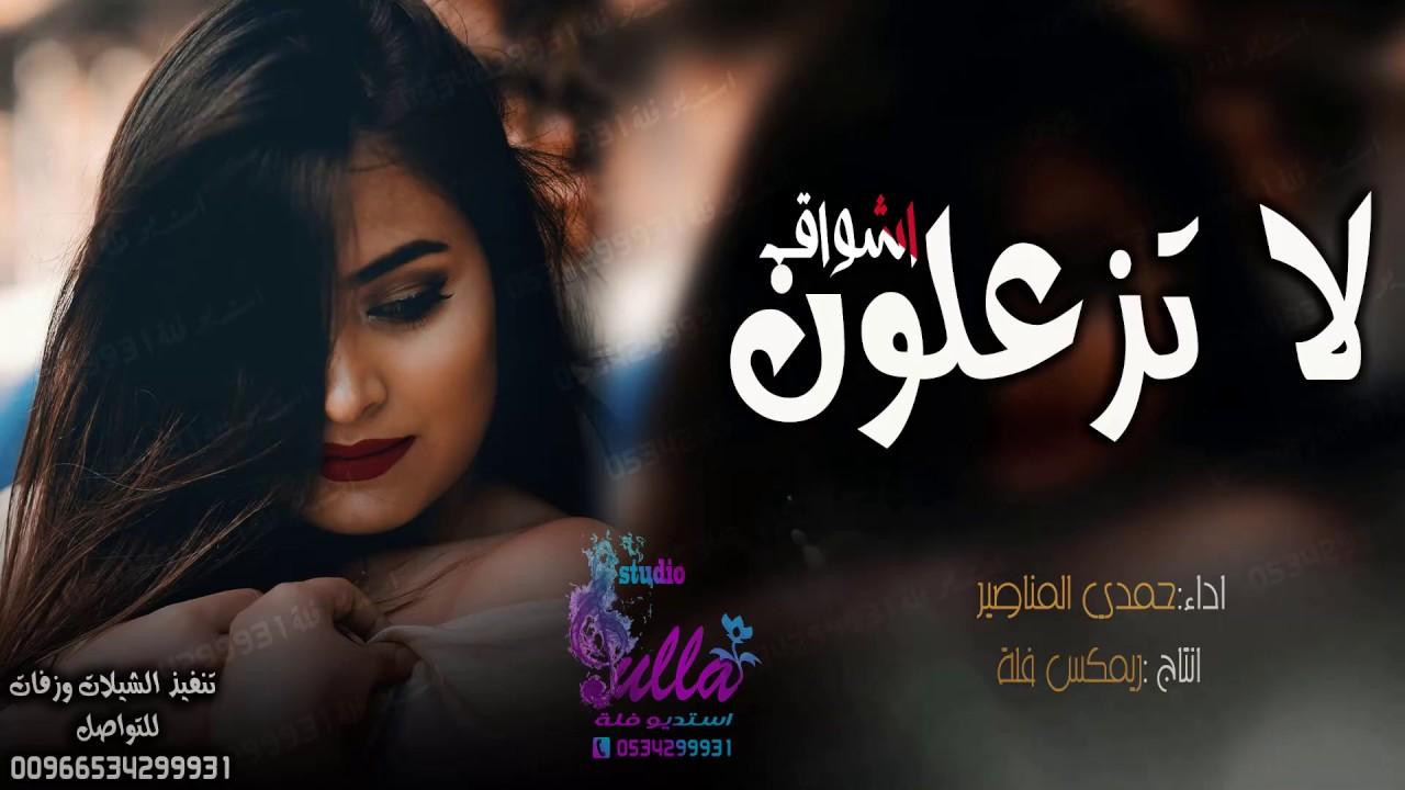 اغاني عراقية ريفيه قديمة mp3