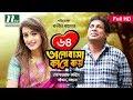 NTV Romantic Drama VALOBASHA KARE KOY EP 64 Mosharraf Karim Ahona Badhon mp3