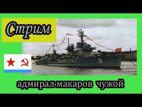 World Of Warships Адмирал Макаров чужой среди своих Обкатываем и фармим в отряде со зрителями