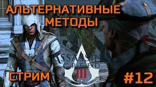 Assassin s Creed III - Альтернативные Методы Стрим Прохождение 12