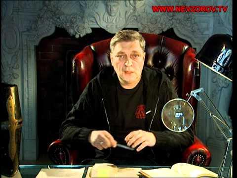 НЕВЗОРОВ Александр Глебович, фото, биография